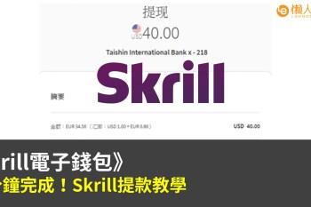 3分鐘完成!Skrill提款教學:設定收款帳號,搞懂提款手續費