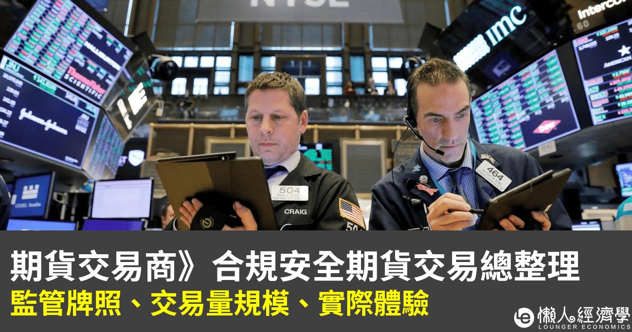 期貨交易-正規安全的期貨交易商總整理