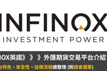 INFINOX英諾介紹:平台特色、安全性、註冊流程總整理 (附讀者優惠)