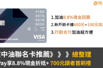 中信中油聯名卡推薦:綁定中油Pay最高享8.8%現金折抵+700元讀者首刷禮!