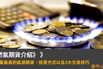 天然氣期貨介紹》》交易量最高的能源期貨,投資方式以及3大交易技巧