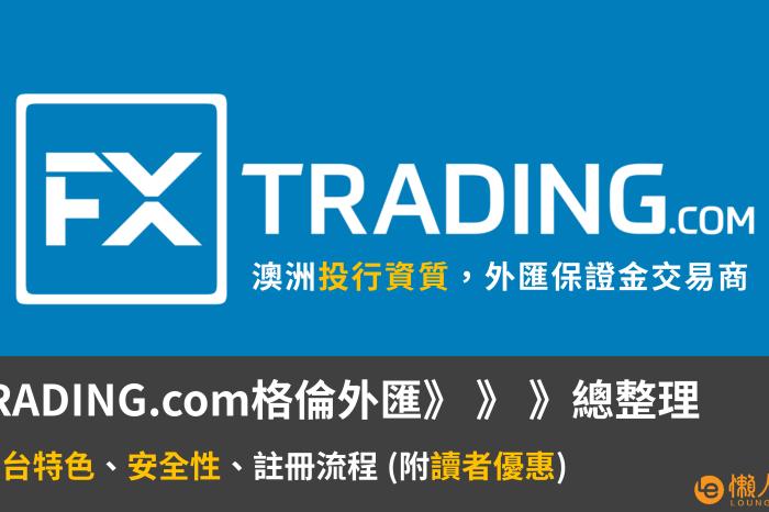 格倫外匯Rubix FX是什麼?平台商品、開戶流程總整理(附讀者優惠)