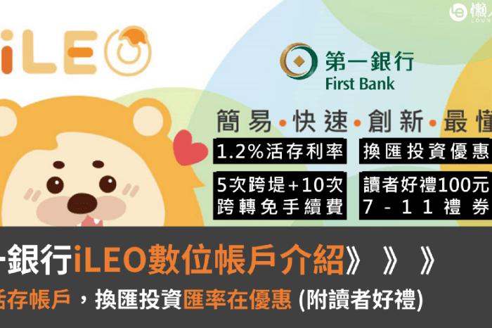 iLEO數位帳戶介紹:1.2%活儲利率、5次跨提+10次跨轉免手續費(附讀者優惠)