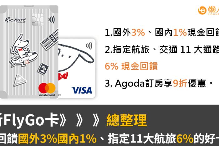 台新FlyGo卡:現金回饋國外3%國內1%、指定11大航旅6%的好卡!