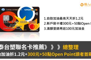 台塑聯名卡:自助加油天天折1.2元+300元&50點Open Point讀者首刷禮!