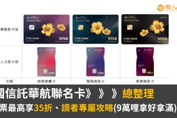 中國信託華航聯名卡歡慶上市:哩程票最高享35折&首刷哩9萬點讀者拿滿攻略!