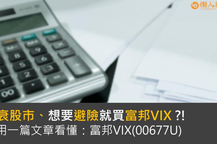 股市避險就買00677U?想看懂00677U,先了解VIX、溢價差是什麼!