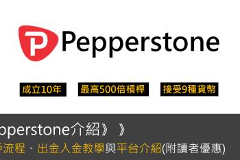 Pepperstone外匯平台總整理:開戶流程體驗、出入金手續費、監管牌照評價