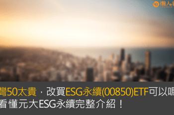 00850元大ESG永續ETF完整介紹:是否值得投資?如果台灣50太貴,改買00850 ETF可以嗎