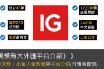 IG全球規模最大外匯平台:開戶流程體驗、出入金手續費、監管牌照評價