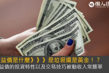 貨幣基金:法人最愛,報酬穩定風險低的基金!投資特性以及交易技巧分析