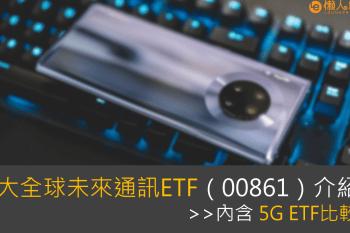 台灣首檔5G ETF(00861):元大全球未來通訊ETF完整介紹!