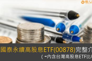 國泰永續高股息ETF(00878)值得投資嗎?與0056的差別在哪?(內含台灣高股息ETF比較)