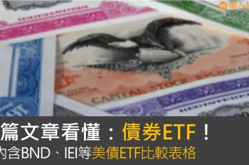 一篇文章看懂:債券ETF是什麼?(內含BND、AGG、SHY、IEF、IEI、TLT等美國6支債券ETF比較)