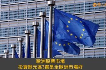 歐洲版0050!投資歐洲股票市場的5支ETF:VGK、IEUR、IEV、EZU、FEZ總整理