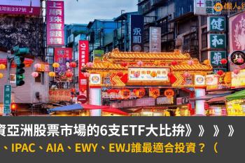 投資亞洲股票市場的6支ETF大比拚:VPL、IPAC、AIA、EWY、EWJ誰最適合投資?