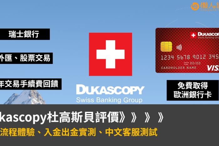 Dukascopy評價:杜高斯貝開戶教學、入金出金實測、中文客服測試