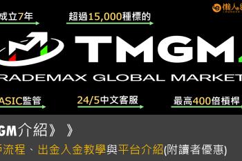TradeMax(TMGM)澳洲外匯平台總整理:開戶流程體驗、出入金手續費、監管牌照評價