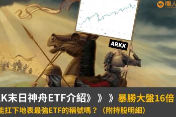 ARKK末日神舟ETF介紹:暴勝大盤16倍,arkk能扛下地球最強ETF的稱號嗎?(附持股明細)