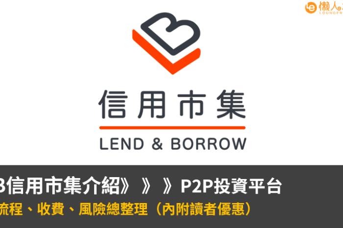 LNB信用市集介紹:開戶流程、收費、風險總整理(內附讀者優惠,P2P投資平台)