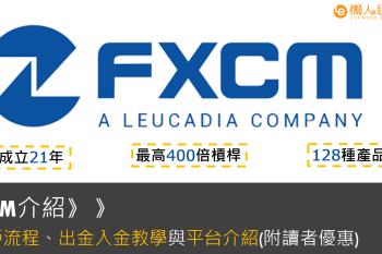 FXCM外匯平台介紹:128種交易產品、平台手續費、監管牌照評價總整理