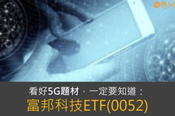 看好5G題材,一定要知道:富邦科技ETF(0052)!(含0052成分股解析)