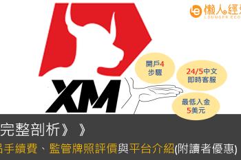 XM外匯評價:4步驟開戶流程、入金出金實際測試、交易平台完整圖解