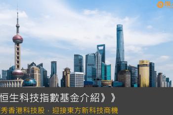 新光恒生科技指數基金介紹:配置優秀香港科技股,迎接東方新科技商機