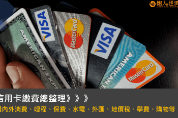 信用卡繳費總整理(國內外消費、哩程、保費、水電、外匯、地價稅、學費、購物等)