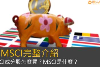 MSCI指數完整介紹:MSCI成分股怎麼買?MSCI是什麼?