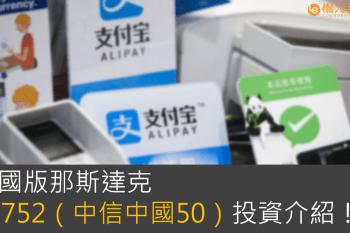 00752(中信中國50)介紹:中國版那斯達克,背後有哪些成分股,值得投資嗎?