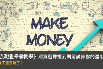 期貨選擇權到期前試算你的權利金盈虧:賺了還是賠了?
