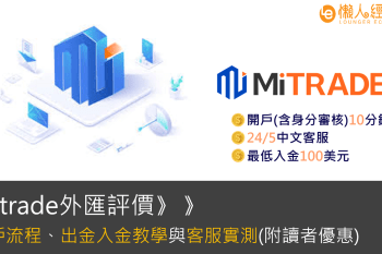 Mitrade開戶教學:10分鐘註冊流程、入金出金教學、客服實際體驗完整圖解
