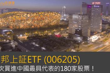 006205(富邦上証)ETF介紹:一次買進中國最具代表的180家股票,號稱中國放大版0050?!