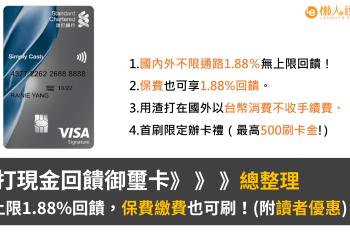 渣打現金回饋御璽卡介紹:無上限1.88%現金回饋,保費也可刷!(附讀者優惠)