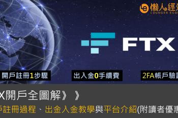 FTX開戶全圖解:30秒完成註冊、平台與客服實測(附開戶優惠)