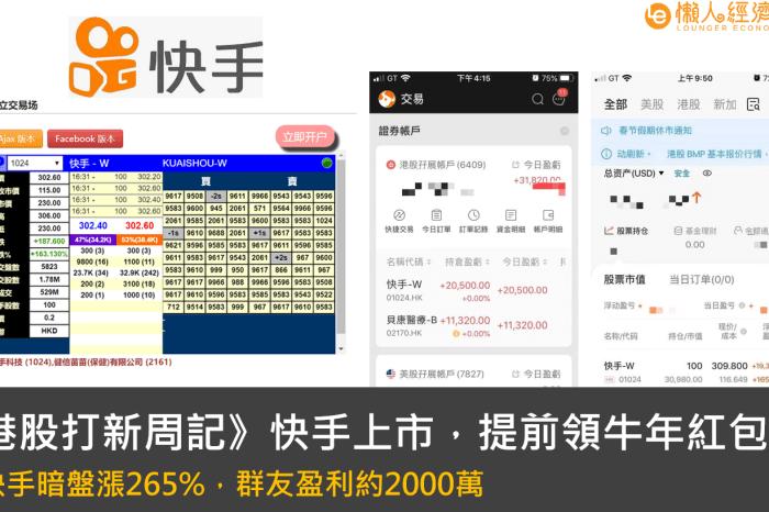 港股打新周記:快手上市暗盤漲265%,群友盈利約2000萬