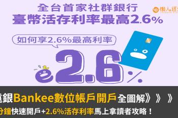 遠銀Bankee開戶教學:5分鐘快速開戶+2.6%活存利率馬上拿讀者攻略!