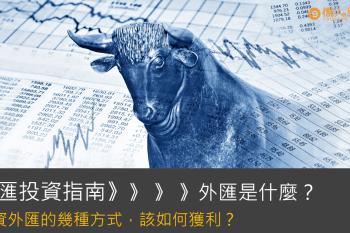 外匯投資教學:外匯是什麼,該如何獲利?投資外匯的幾種方式