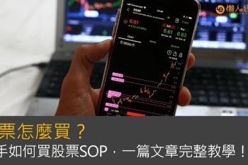 股票入門指南:股票怎麼買?新手如何買股票SOP,一篇文章完整教學!