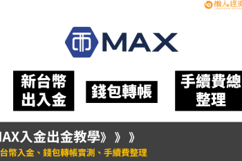 MAX入金出金教學:新台幣入金、錢包轉帳實測、手續費整理