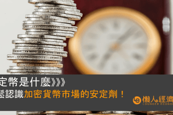 穩定幣是什麼?有投資價值嗎?一文認識加密貨幣市場的安定劑!