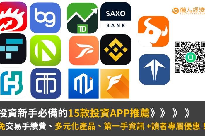 股票 APP懶人包:15款投資APP總整理,免交易手續費,多元化你的投資!