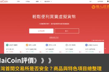 MaiCoin評價:台灣首間交易所是否安全?商品與特色項目總整理