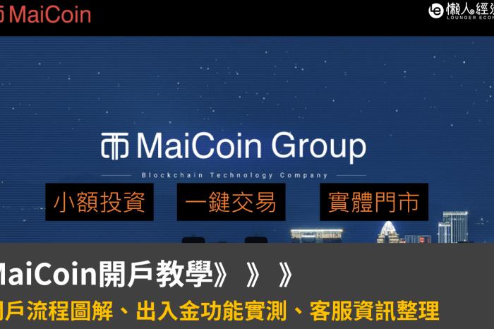 MaiCoin開戶教學:註冊流程圖解、出金入金功能實測、客服資訊整理