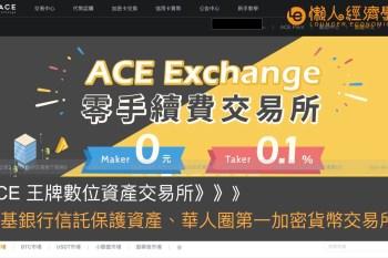 ACE交易所介紹:0手續費交易、幣安戰略合作、凱基銀行信託