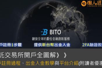 幣託開戶教學:註冊圖解、Bito出金入金介紹、客服實測-bitopro