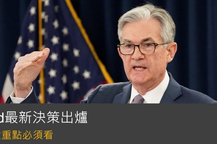 Fed最新決策出爐,鮑爾初表美聯儲數字貨幣立場,四大重點必須看!