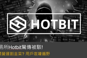 交易所Hotbit假被駭真跑路?幣圈資安風波不斷!