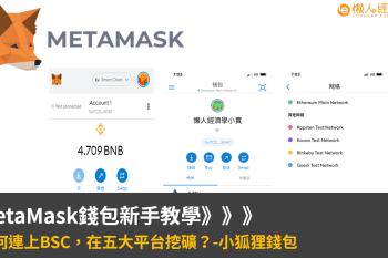 MetaMask錢包新手教學:註冊流程、連結BSC幣安智能鍊教學-小狐狸錢包wallet